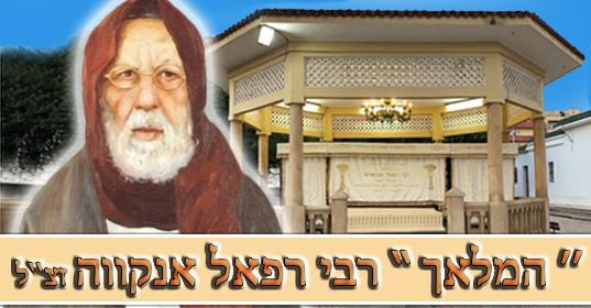 Hilloula de Rabbi Refael Enkaoua Zatsal - Tsidkat Eliaou