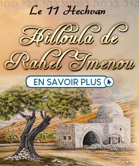 Hilloula de Rahel Imenou le 11 Hechvan
