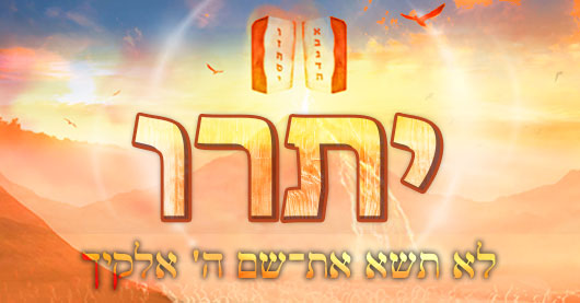 Parachat YITRO : peut-on évoquer le nom d'Hachem ?