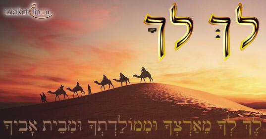 Parachat Lekh-Lekha : l'alliance d'Avraham