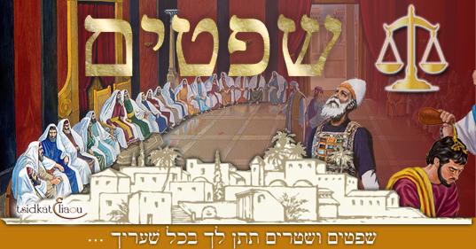 Parachat Choftim : Torah et justice