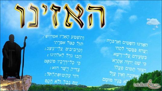 Parachat Haazinou : le dernier cantique de Moché pour Israël et les nations