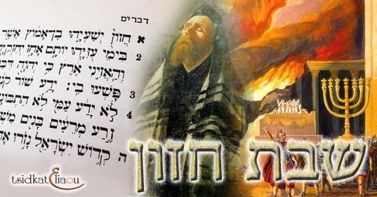 Tout savoir sur Chabbat Hazon veille de Tisha' Béav