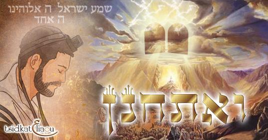 Parachat Vaét'hanane : se préparer à entrer en Erets Israël