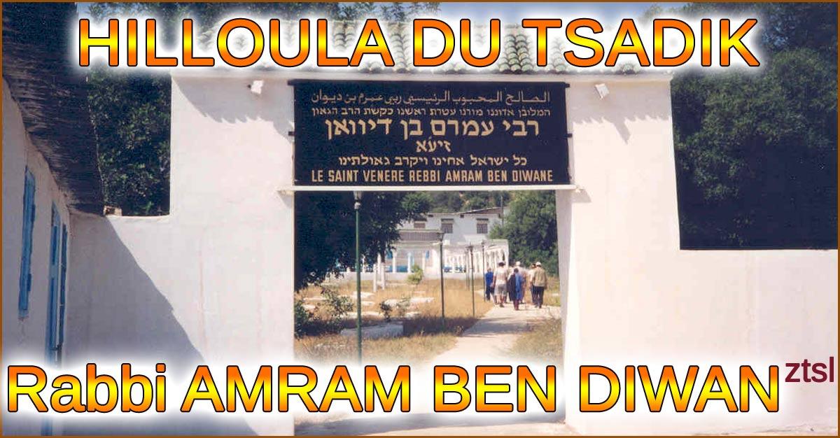 Hilloula du grand Kabbaliste Rabbi AMRAM BEN DIWAN zatsal