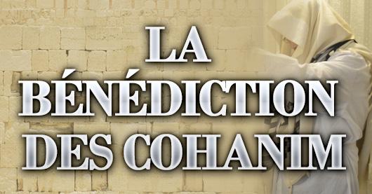 LA BÉNÉDICTION DES COHANIM