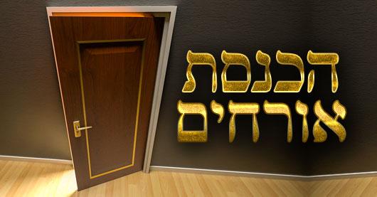 Découvrez comment l'hospitalité est un bienfait majeur du judaïsme