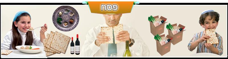 pessah jerusalem