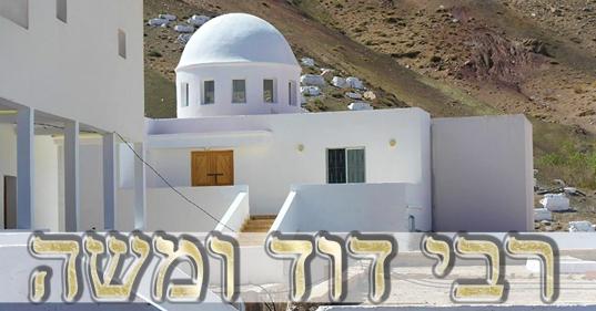 Hilloula du grand Tsadik Rabbi David Ou Moché zatsal