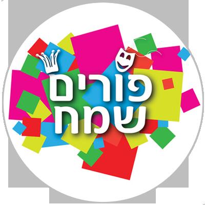 Purim with Tsidkat-Eliaou