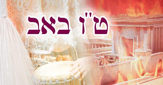 Tou Béav : la particularité de ce jour de joie pour Israël.