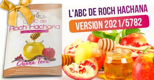 Votre cadeau de Roch Hachana