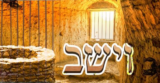 Yossef ou le rôle d'Israël en exil