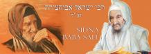 Hilloula de Baba Salé Zatsal à Jérusalem