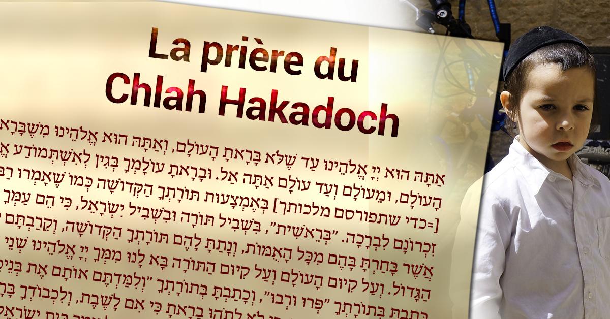 La prière du Chlah Hakadoch