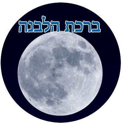 Birkat Halevana, la bénédiction sur la lune