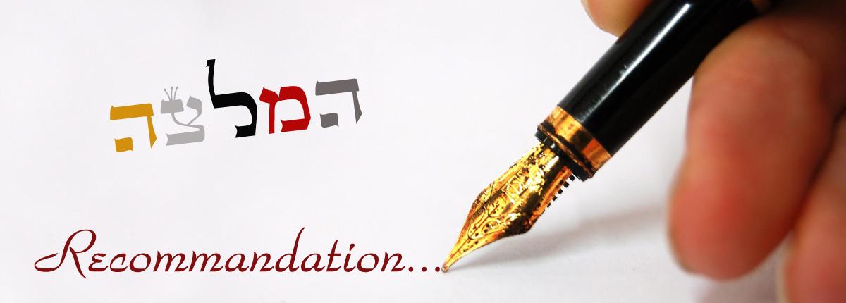 Les Gaonim et Grands Rabbanim d'Israël et de France recommandent de soutenir Tsidkat-Eliaou !