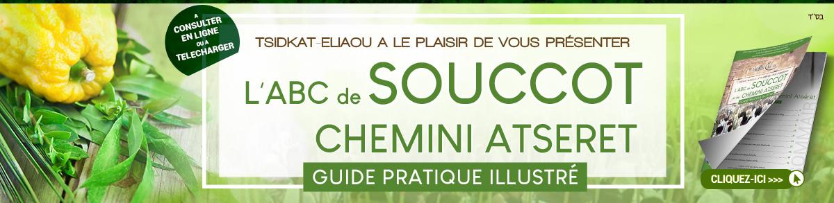 Découvrez l'Abc de Souccot - Chemini Atseret - Guide pratique illustré