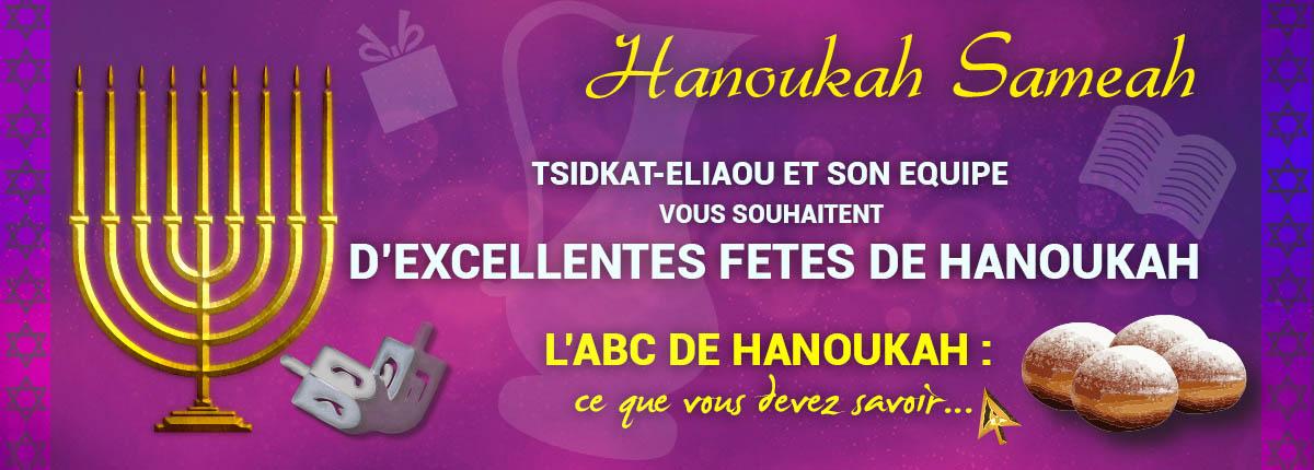 L' Abc de Hanoukah - 5778