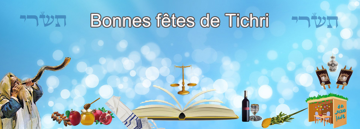 Bonnes fêtes de Tichri