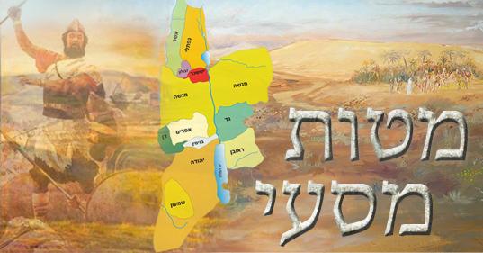 Matot-Massei ; la répartition d'Erets Israël aux tribus