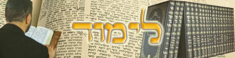 Etude de la Torah