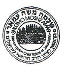 Cachet Rav AMAR