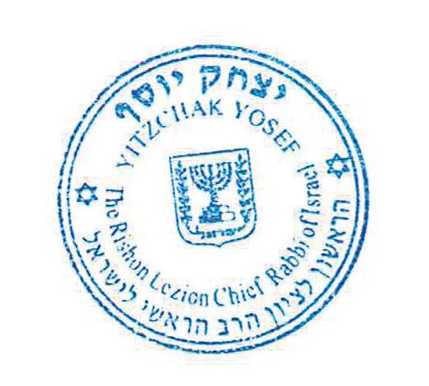 Tampon Rav yossef